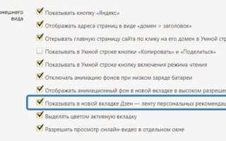 Яндекс Дзен — что это такое: как включить и отключить ленту новостей в браузере и на компьютере