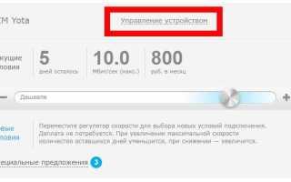 status.yota.ru и 10.0.0.1 – вход в настройки модема Yota и личный кабинет