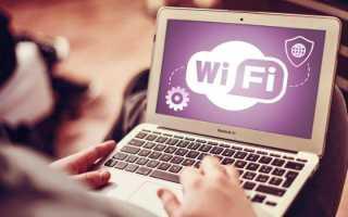 Как подключить ноутбук к WiFi: пошаговое руководство