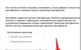 Предупреждение «Подключение не защищено» в Google Chrome по протоколу https