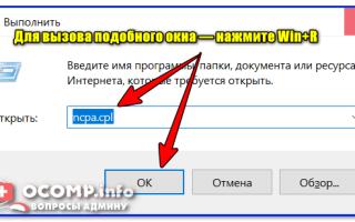 Настройка локальной сети под Windows 7, как настроить локальную сеть