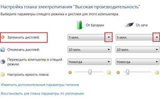 Как увеличить или уменьшить яркость экрана на ноутбуке