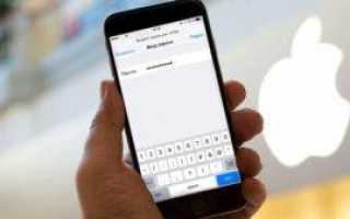 Инструкции Как узнать пароль от Wi-Fi, если iPhone уже подключен к сети