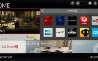 Сторонние приложения для lg smart tv. Приложения LG Smart TV