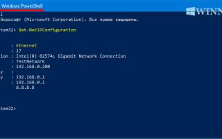 Как настроить автоматическое получение IP-адреса в Windows