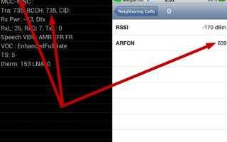 Как определить частоту сотовой связи с помощью смартфона