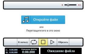 Как обрезать песню для рингтона бесплатно на компьютере или с телефона онлайн?