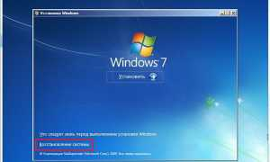Как восстановить систему Windows 7?