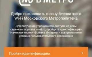 Лайфхак: как пользоваться Wi-Fi в московском метро и не смотреть рекламу