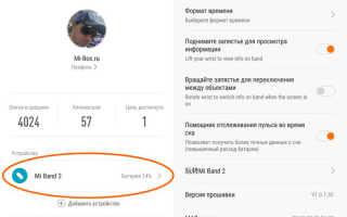 Инструкция для Mi Fit на русском языке — приложение для браслетов Mi Band
