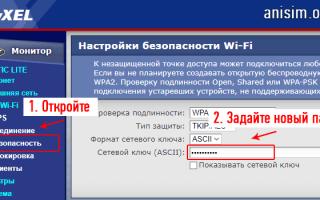Смена пароля на Wi-Fi роутере — пошаговая инструкция для 10 популярных моделей 2021 года