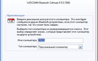 Как подключить смартфон к компьютеру через Bluetooth— Пошаговая инструкция