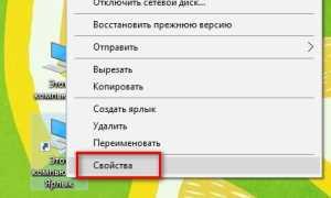 Как создать ярлык Интернета в Windows 10