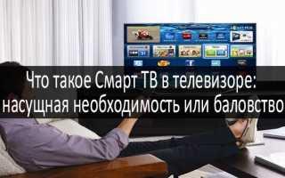 Как сделать из обычного телевизора Smart TV: 3 способа превратить простой телевизор в Смарт ТВ