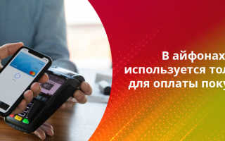 NFC в телефоне — что это такое и для чего нужен? Настройка и поключение бесконтактной оплаты на телефоне