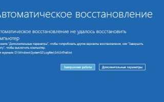 Поиск проблем и восстановление запуска Windows 7