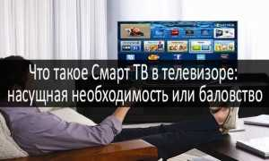 Что такое «Смарт ТВ» в телевизоре: для чего нужен и как пользоваться