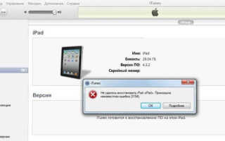 Ошибка iTunes 0xe80000a — Как избавиться от этой ошибки с легкостью?