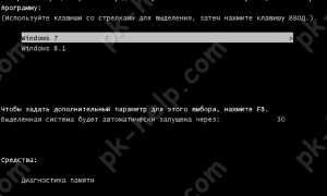 Как отредактировать или добавить в загрузчик Windows новую операционную систему?