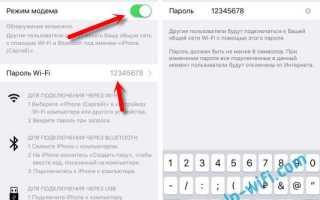 Как раздать Интернет с айфона 7: способы расшарить