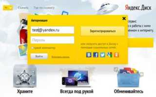 Как создать Яндекс диск?