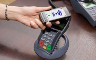 Как подключить NFC для платежей на Андроид — бесконтактная оплата