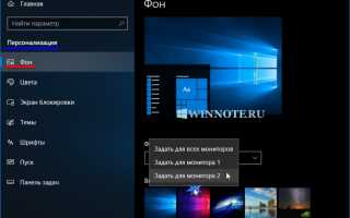 Как использовать ноутбук в качестве монитора на windows 10