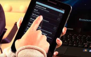 Как подключить планшет к бесплатной общественной сети Wi-Fi