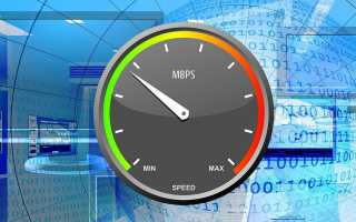 Что означает скорость интернета 4 Мбит / с?