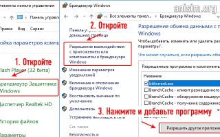 Как безопасно отключить брандмауэр в Windows 10 навсегда или временно