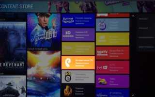 Приложение для телевизора Самсунг Смарт ТВ от Ростелеком: обзор