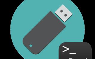 Diskpart: восстановление карты памяти, USB-флешки или жесткого диска