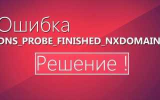DNS probe finished nxdomain: что это за ошибка и [как ее быстро ликвидировать]