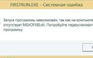 Как скачать и установить msvcp100.dll: ошибка «файл отсутствует»