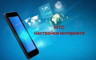 Как настроить интернет на МТС. Автоматические и ручные настройки интернета МТС