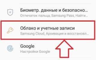 Как удалить аккаунт Google с телефона на Android. И как восстановить — четыре простых способа.