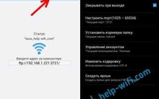 Передача файлов по WiFi с компьютера на Андроид: от А до Я