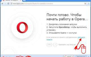 Браузер Опера: скачать бесплатно для Windows 7 c с русскоязычным интерфейсом