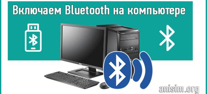 Включаем блютуз на ноутбуке и компьютере windows 7 и windows 10