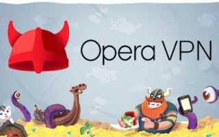 Opera VPN для Windows — станьте свободны в сети Интернет!