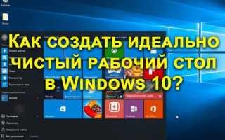 """Инструкция. Как в Windows 10 добавить """"Мой компьютер"""" на рабочий стол?"""