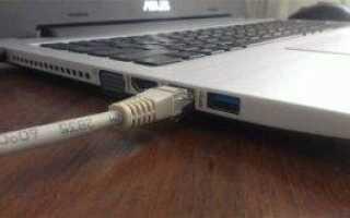 Как подключить ноутбук к интернету через кабель — пошаговые действия