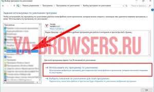Как изменить браузер по умолчанию в Windows 10