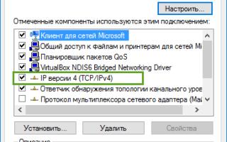 Что делать, если не открываются страницы в браузере, но интернет есть?