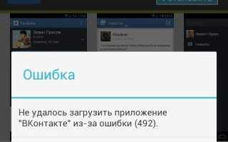 Код ошибка 907 (не удалось обновить приложение) в Play Market на Андроид – решение