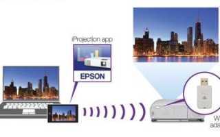 Как подключить смартфон к проектору — пошаговые инструкции
