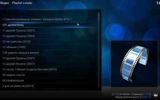 ТОП-10 провайдеров IPTV: Где Скачать Плейлисты