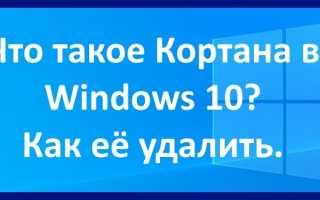 Как включить Кортану в Windows 10?