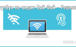 Ноутбук не видит Wi-Fi: причины и способы исправления