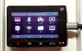Xiaomi Yi Car WiFi DVR видеорегистратор автомобильный